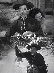 ならず者(字幕版)