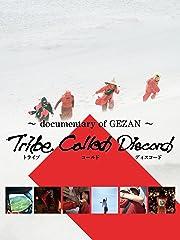 Tribe Called Discord: Documentary of GEZAN(字幕版)