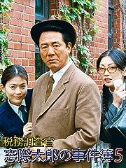 税務調査官 窓際太郎の事件簿5