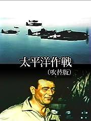太平洋作戦(吹替版)