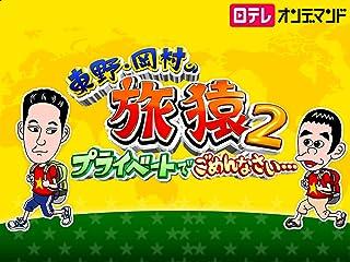 東野・岡村の旅猿2〜プライベートでごめんなさい〜