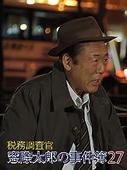 税務調査官 窓際太郎の事件簿27