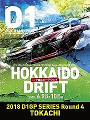 2018 D1GP SERIES Round 4 / TOKACHI