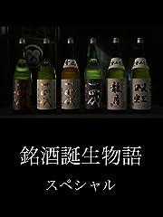 銘酒誕生物語スペシャル