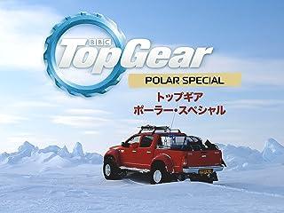 トップギア ポーラー・スペシャル