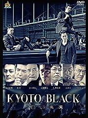 KYOTO BLACK3 〜白い悪魔〜