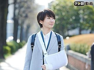 未解決の女 警視庁文書捜査官 Season1