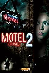 モーテル2 (吹替版)