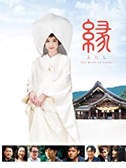 縁 The Bride of Izumo