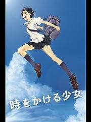 時をかける少女(アニメ映画)