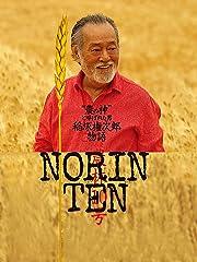 NORIN TEN〜稲塚権次郎物語