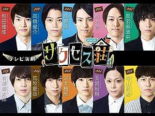 テレビ演劇サクセス荘
