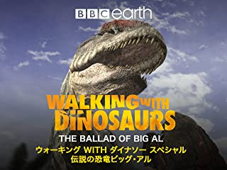 ウォーキング with ダイナソー スペシャル: 伝説の恐竜ビッグ・アル