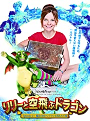 リリーと空飛ぶドラゴン Episode2:魔法の国マンドランと消えた王様