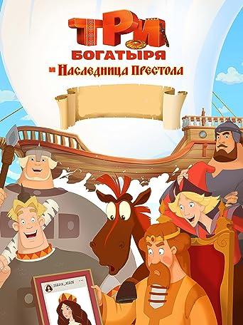 Drei Helden und die Thronfolgerin (Russian Audio)