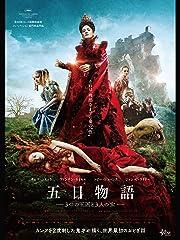 五日物語-3つの王国と3人の女-(字幕版)