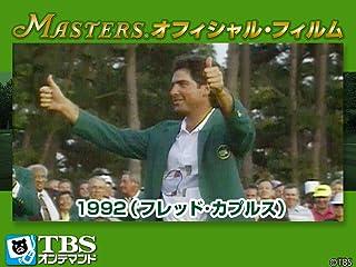 マスターズ・オフィシャル・フィルム1992 マスターズ・オフィシャル・フィルム1992(フレッド・カプルス)