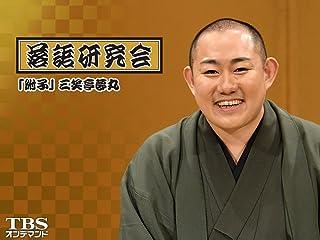 落語研究会 「附子」三笑亭夢丸