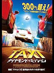 TAXi ダイヤモンド・ミッション(字幕版)