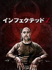 インフェクテッドZ (字幕版)