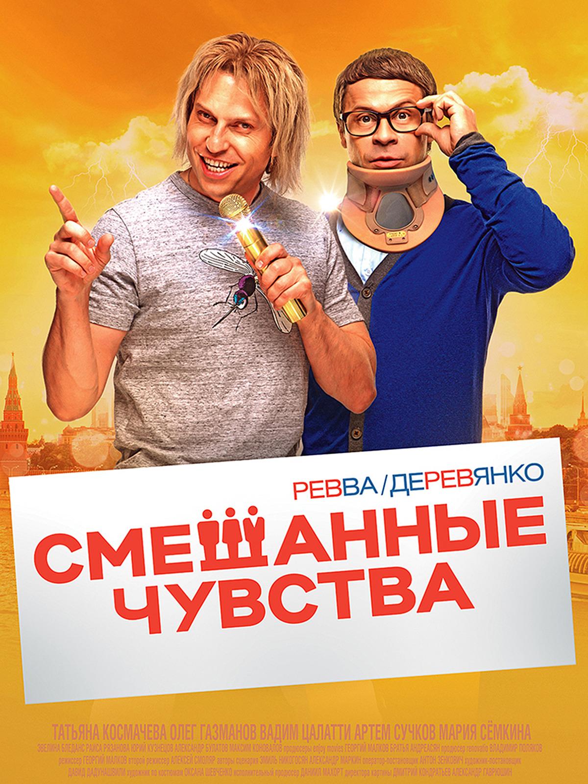 Mixed Feelings (Russian Audio)