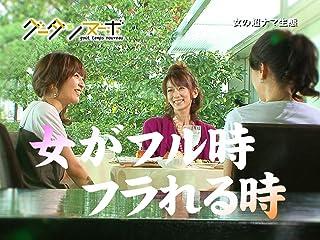 大河内奈々子×吉井怜×内田恭子