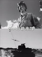 サハラ戦車隊(字幕版)