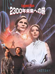2300年未来への旅(1976) (字幕版)