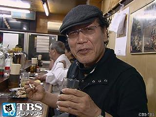 吉田類の酒場放浪記 #309 赤羽「大衆酒場まこと」