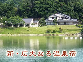 新・広大なる温泉宿 シーズン1