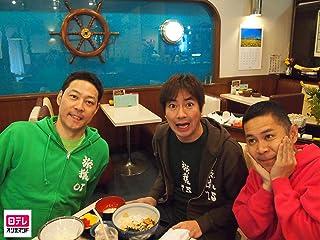 東野・岡村の旅猿7〜プライベートでごめんなさい〜
