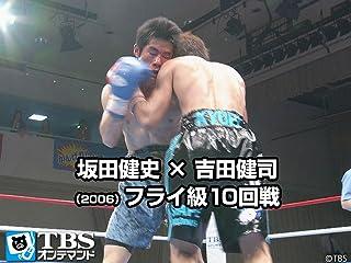 坂田健史×吉田健司 フライ級10回戦 坂田健史×吉田健司(2006) フライ級10回戦