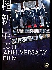 超新星 10th Anniversary Film 絆は永遠に