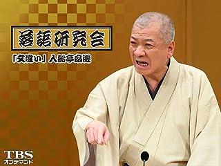 落語研究会 「文違い」入船亭扇遊