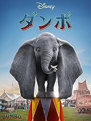 ダンボ(2019年・実写版)