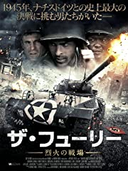 ザ・フューリー 烈火の戦場(吹替版)