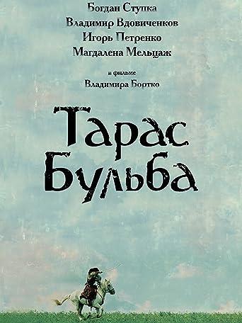 Taras Bulba (Russian Audio)