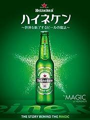 ハイネケン ~世界を魅了するビールの魔法~(字幕版)