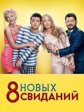 8 neue Dates (Russian Audio)