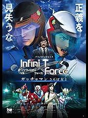劇場版Infini-T Force/ガッチャマン さらば友よ