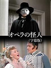 オペラの怪人(字幕版)