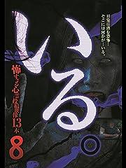 「いる。」〜怖すぎる投稿映像13本〜 Vol.8