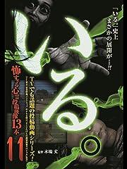 「いる。」〜怖すぎる投稿映像13本〜 Vol.11