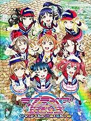 ラブライブ! サンシャイン!! The School Idol Movie Over the Rainbow