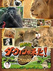 劇場版 ダーウィンが来た!アフリカ新伝説