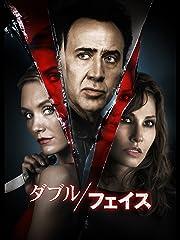 ダブルフェイス(2017年・アメリカ)