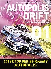 2018 D1GP SERIES Round 3 / AUTOPOLIS