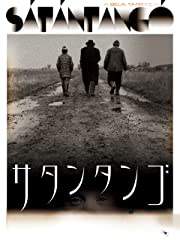 サタンタンゴ(字幕版)