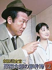 税務調査官 窓際太郎の事件簿12