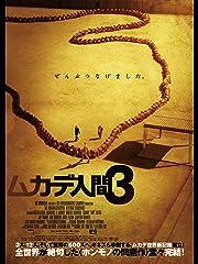 ムカデ人間3(字幕版)